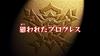 Beast Saga - 09 (1) - Japanese