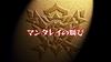 Beast Saga - 15 (2) - Japanese