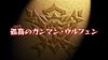 Beast Saga - 06 (2) - Japanese