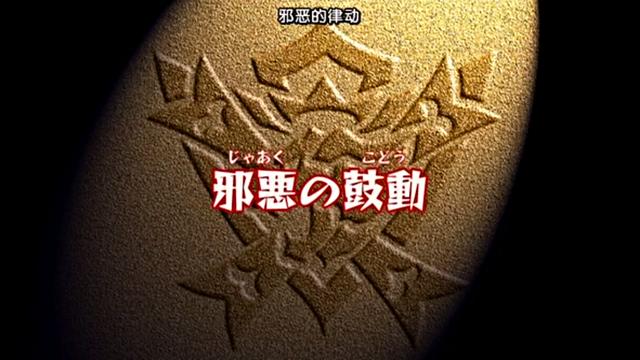 File:Beast Saga - 23 - Japanese.png