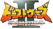 BWII Logo