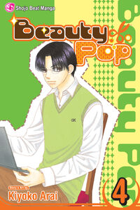 Beauty Pop Volume 04 Cover (English