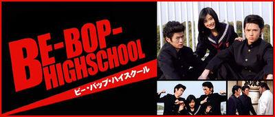 400pxbebophighschoolcus