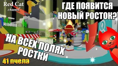 ЭКСПЕРИМЕНТ С РОСТКАМИ + 41-я ПЧЕЛА. СИМУЛЯТОР ПЧЕЛОВОДА РОБЛОКС Bee Swarm Simulator roblox