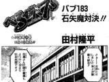 Ishiyama Showdown!!