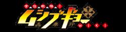 Mushibugyo Wiki Logo