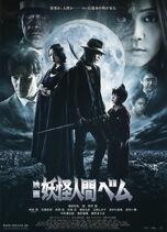 Yokai Ningen Live Film