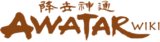 Awatar Wiki
