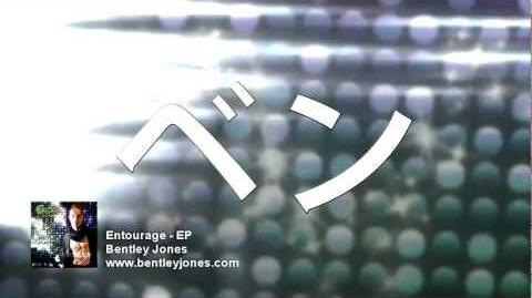 My Name is Bentley 〜ベンだよ〜 (Official Lyric Video 歌詞 の ビデオ ) - Bentley Jones