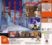 Sword of the Berserk Guts' Rage (Contraportada Japón)