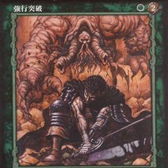 Guts, on the ground, fights against an apostle. (Vol 1 - no. 60)