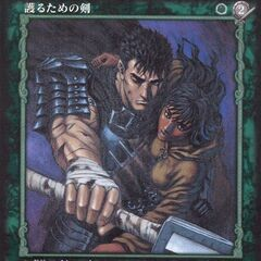 Guts defends a regressed Casca. (Vol 1 - no. 65)