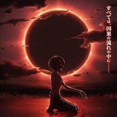 Promotional poster depicting Griffith about to invoke the Eclipse for the third film of the trilogy - <a class=