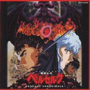 Ash Crow Hirasawa Susumu Berserk Soundtrack Coll