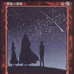 Sonia, Mule and Griffith witness a shooting star.(Vol 2 - no. 64)