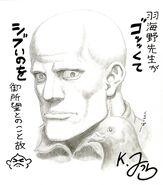 Junkei Yamazaki (March Comes in Like a Lion)