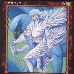 Griffith, the Falcon of Light. (Vol 1 - no. 129)
