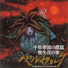 Sword of the Berserk Music Cover