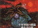 Berserk Millennium Falcon Arc: Chapter of the Flowers of Oblivion Original Game Soundtrack