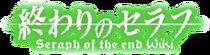Owari no Seraph Wiki Wordmark
