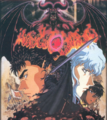 Berserk 1997 anime soundtrack cover.png