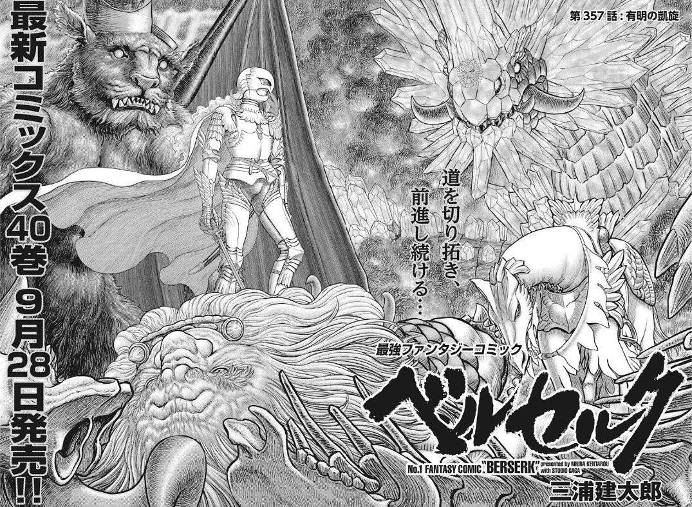 "Triumphant Return at Dawn"" | Berserk Wiki | FANDOM powered"
