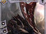 Обсидиановый Дракон