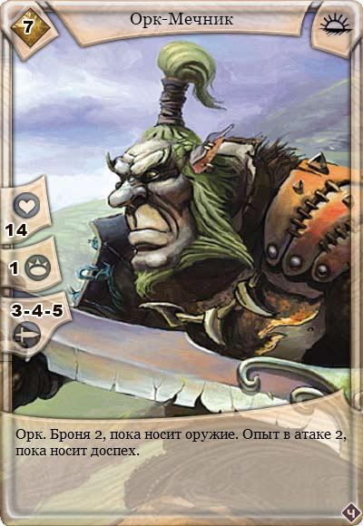 Big s ork-mechnik