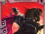 Черный Паладин