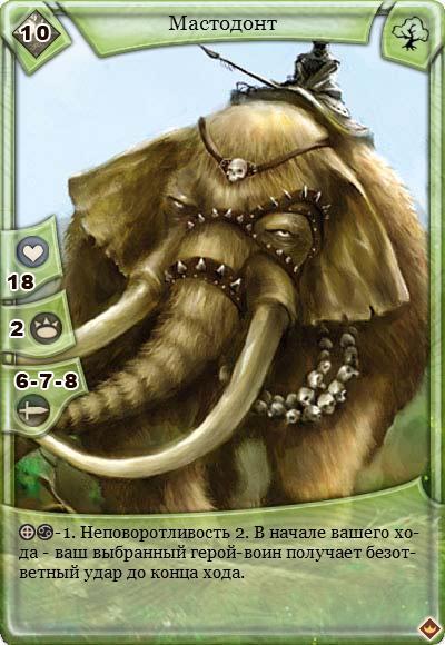 Big f mastodont