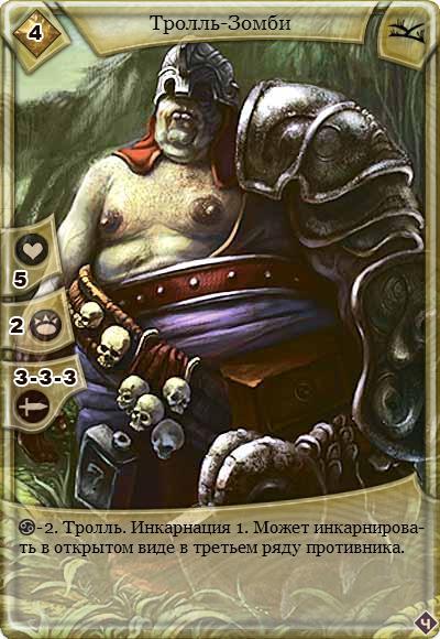 Big b troll-zombi