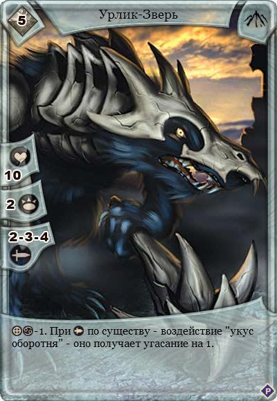 Big m urlik-zver