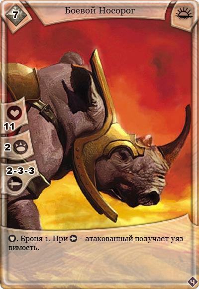 Big s boevoj nosorog
