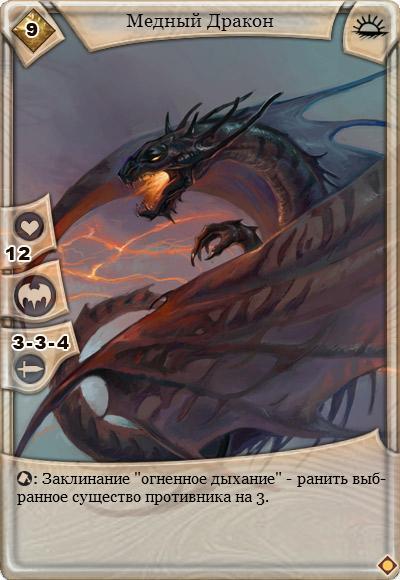 Big s mednyy drakon
