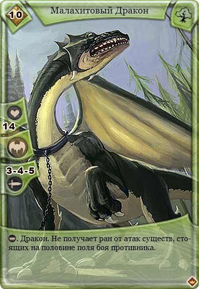 Big f malahitovyj drakon