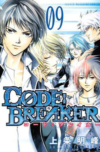 Code-breaker-manga-volume-9-japonaise-32666