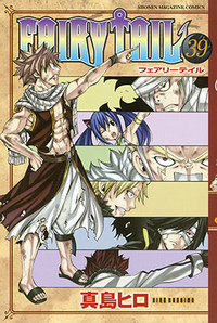 Fairy-Tail-Tome-39