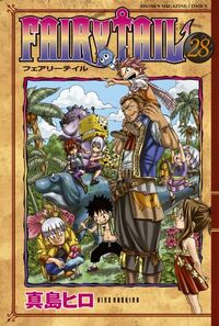 Fairy Tail Tome 28 Cover