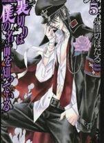 Volume 5 Cover Jap