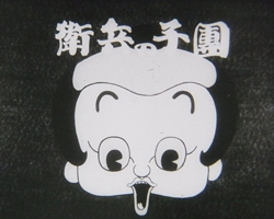 Tengutaiji