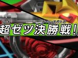 Beyblade Burst Turbo - Episode 13