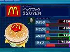 BigMac320YEN