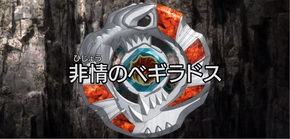 Metal Fight Beyblade Zero-G-The Cruel Begirados