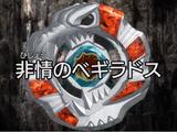 Beyblade: Shogun Steel - Episode 24