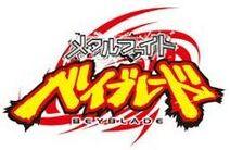 Metal Fight Beyblade logo