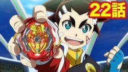 Beyblade Burst GT Episode 22