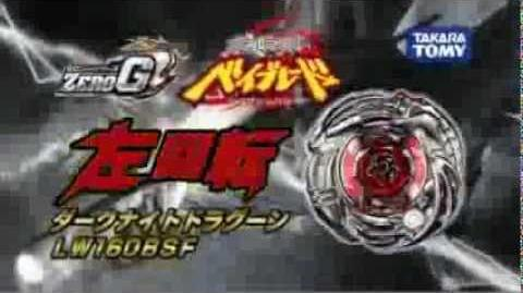 Metal Fight Beyblade Zero-G - Dark Knight Dragooon LW160BSF TV Spot