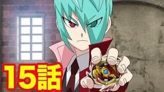 Beyblade Burst GT - Episode 15