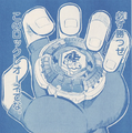 Kyoya's Rock Leone Manga