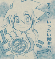 Yu and Libra Manga